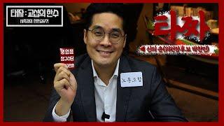 (타자:교섭의한수_사측과의 한판승부?!) 금융노조 NH…