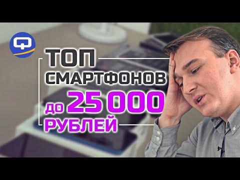 Топ лучших смартфонов 2019 до 25000 рублей.  / QUKE.RU /