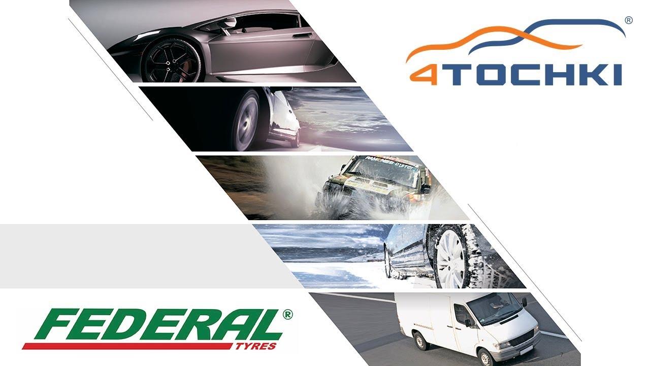 Шины Federal Tires на 4 точки. Шины и диски 4точки - Wheels & Tyres