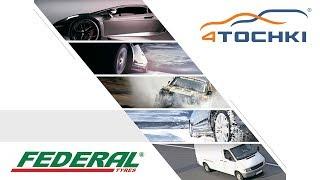 Шины Federal Tires
