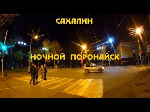 Сахалин  .Ночной  Поронайск