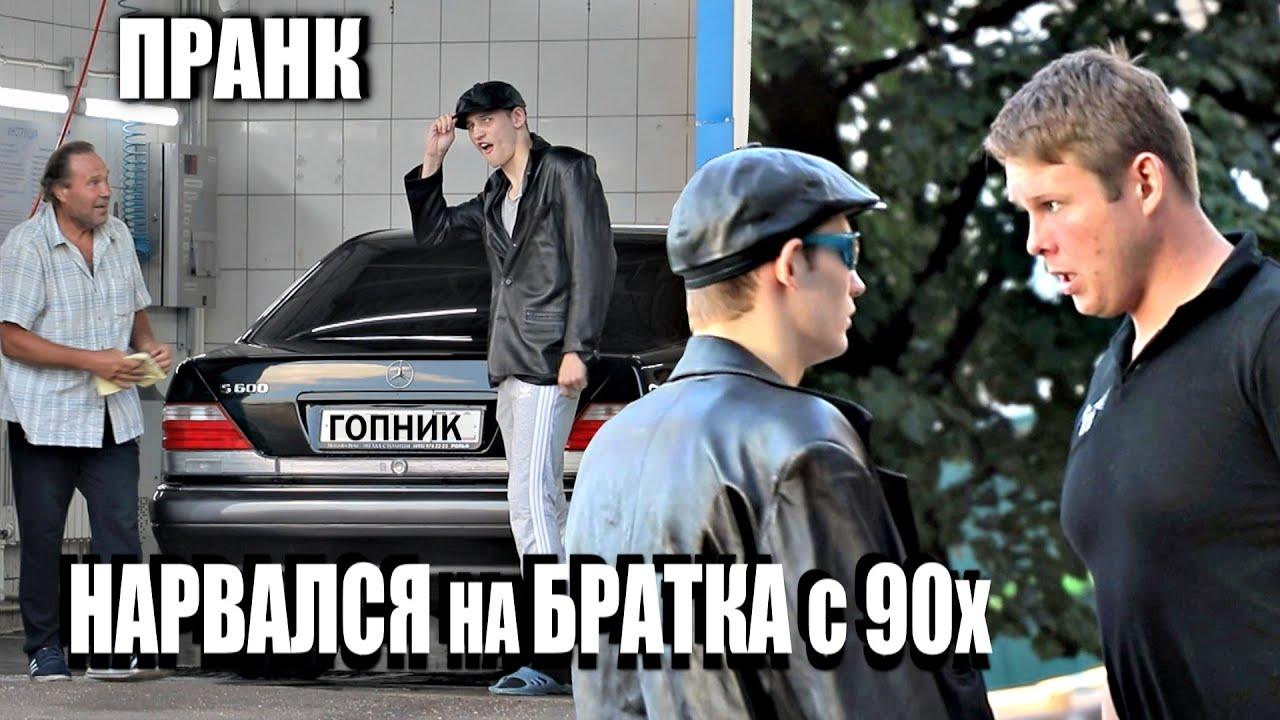 ПРАНК - УГОНЯЮ МЕРСЕДЕС / ГОПНИК НА СВОБОДЕ