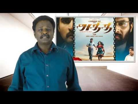 Athithi Tamil Movie Review - Nanda, Ananya, Butterfly on a wheel | Tamil Talkies