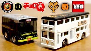 読売ジャイアンツ 限定トミカ ロンドンバス & 阪神タイガース 優勝記念 チョロQ どっちがかっこいいのか!? どっちも出来良いっす☆