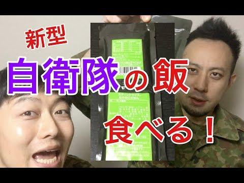 【世界の糧食】自衛隊新型「タケノコごはん」食べてみたら驚いた・・元自衛隊芸人トッカグン