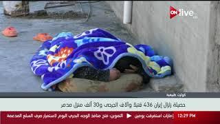 حصيلة زلزال إيران 436 قتيلا وآلاف الجرحى و30ألف منزل مدمر