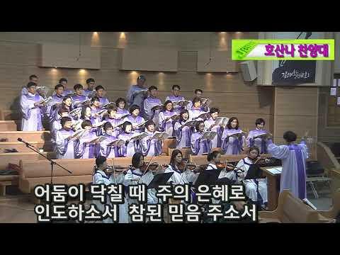 20200119 김해활천교회 호산나찬양대 기도