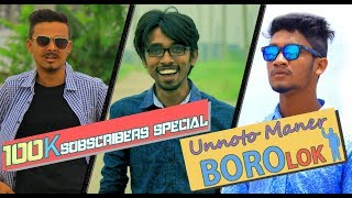 100K Subscribers Special || উন্নত মানের বড়লোক || Brother toast new Funny Video || Als Shawon