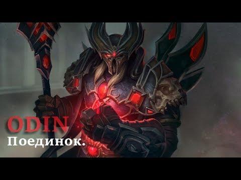 видео: smite 4 Сезон: joust\Поединок - odin\Один: К-к-комбо.
