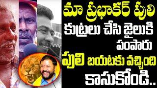 Public Talk On Chintamaneni Prabhakar Cases Issue | Public Called Chintamaneni Prabhakar As Tiger