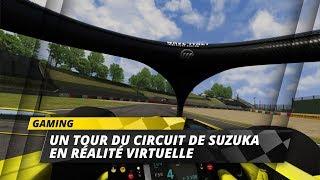 Découvrez le circuit de Suzuka dans Assetto Corsa!