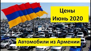 Автомобили из Армении!!! Цены июнь 2020!! Дешевеют ли машины во время Карантина????