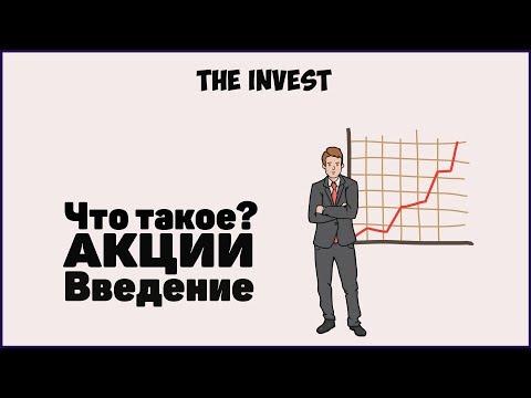 Вопрос: Как покупать акции (для начинающих)?