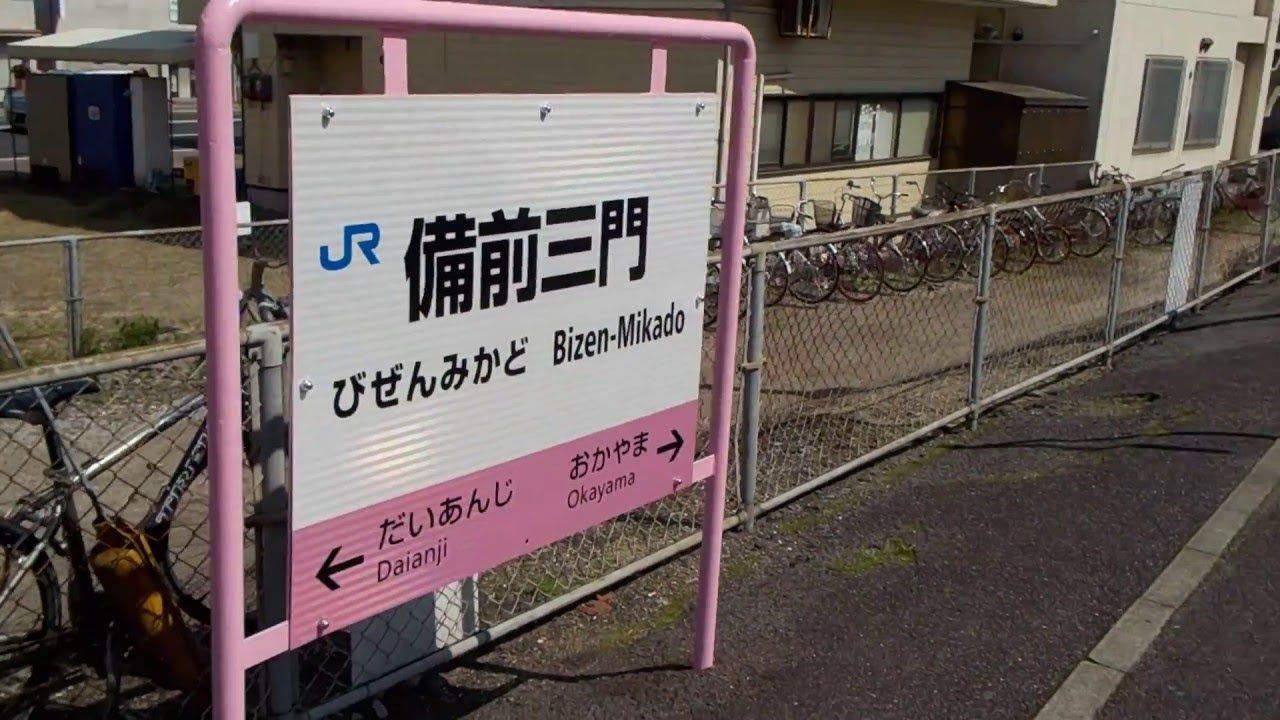 吉備線【備前三門駅】桃色になっ...