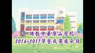 2017-06-20 佛教中華康山學校 - 學藝成果展示日