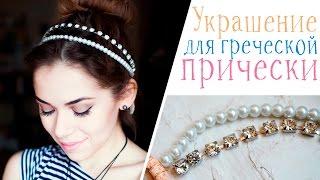 Ободок для волос в греческом стиле | Как сделать ободок для волос