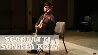 Domenico Scarlatti: Sonata K.377 / L.263 古典結他演奏