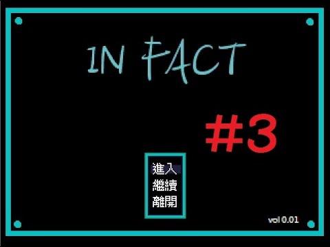 【納吉】微恐怖RPG-In Fact 3