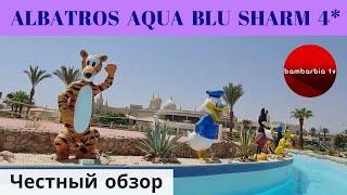 Честные обзоры отелей Египта ALBATROS AQUA BLU RESORT 4 отель с аквапарком Шарм Эль Шейх