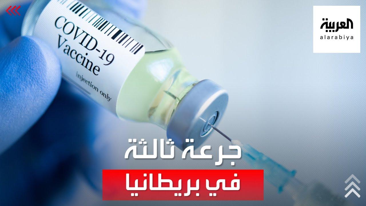 العلماء يؤيديون -الجرعة المعززة- للقاح كورونا.. ما علاقة الشتاء بالأمر؟  - نشر قبل 2 ساعة