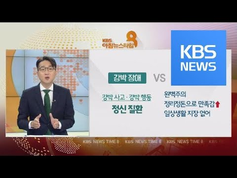 [5분 건강 톡톡] 반복되는 불안감 '강박장애'…진단·치료법은? / KBS뉴스(News)