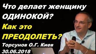 Что делает женщину ОДИНОКОЙ? Как это ПРЕОДОЛЕТЬ? Торсунов О.Г. Киев 30.06.2018