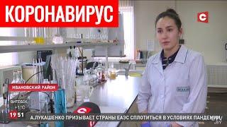Коронавирус в Беларуси. Главное на сегодня (14.04). Испытание вакцин на людях одобрили в Китае