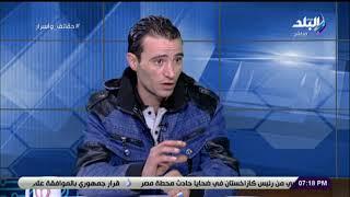 حقائق وأسرار- بطل حادث محطة مصر يروى الثواني الأخيرة قبل تصادم القطار برصيف المحطة