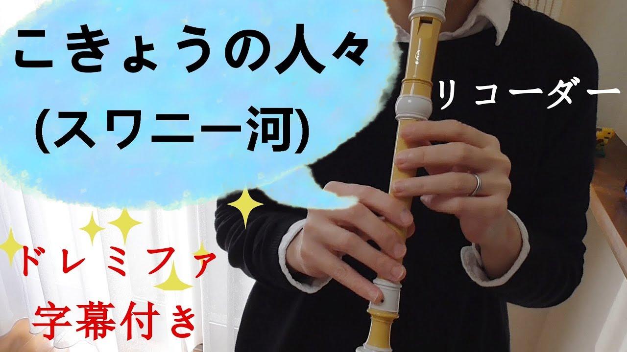 故郷の人々(スワニー河)【リコー...