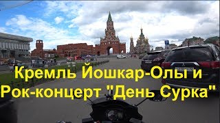 """Рок-концерт """"День Сурка"""", кремль Йошкар-Олы и памятник Йошкину Коту"""