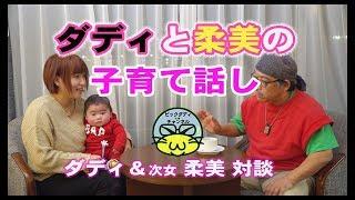 今回は父である清志さんと次女 柔美さんの対談の様子を配信致します。 ...
