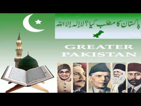 Pakistan Ka Matlab Kiya - la ilaha illallah