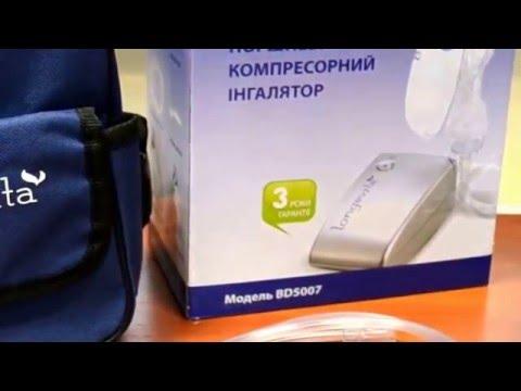 Компрессорный ингалятор Longevita BD-5007 - Ваше Здоровье