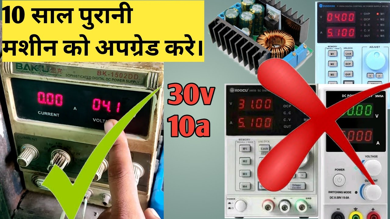 Old Dc Power Supply Machine Upgrade   How To Make Dc Power Supply At Home