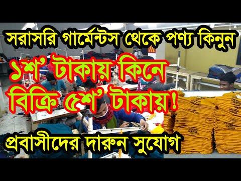 শুরু করুন এক্সপোর্টের ব্যবসা | Export Business In Bangladesh | Business BD