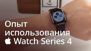 Досвід використання Apple Watch Series 4