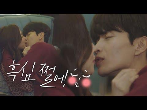 ※광대 주의※ 흑심쩌는 이민기(Lee Min Ki)♥서현진(Seo Hyun Jin)의 침대 뽀뽀 뷰티 인사이드(The Beauty Inside) 16회