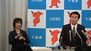 令和元年11月14日千葉県知事定例記者会見