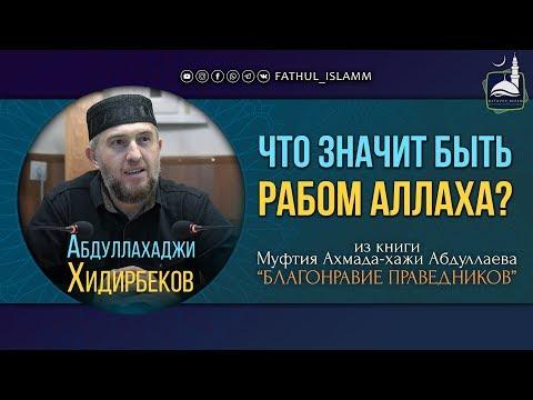 """Что значит быть рабом Аллаха?"" | Абдуллахаджи Хидирбеков | FATHUL ISLAM"