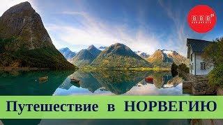 видео Берген, Норвегия: отдых, отели, достопримечательности