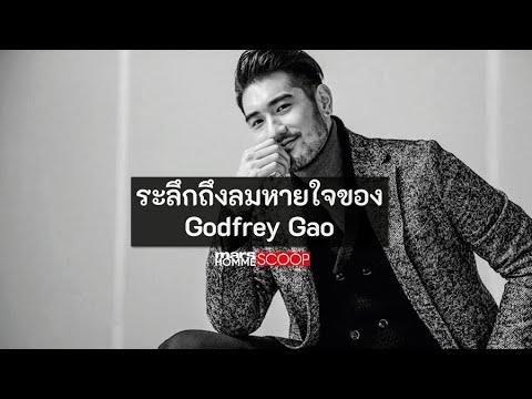 ระลึกถึงลมหายใจของ Godfrey Gao