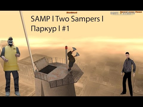 SAMP l Two Sampers l Паркур l #1