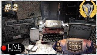 Metro 2033, стрим прохождение игры #2