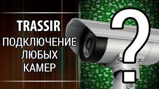 Видеонаблюдение Как подключить любые ip камер к ПО TRASSIR!(Видеонаблюдение, подключение ip камеры с помощью ПО TRASSIR. В программный комплекс TRASSIR ( http://www.dssl.ru/products/programmnoe-o..., 2013-10-01T21:22:28.000Z)