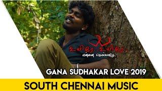 Gambar cover Gana Sudhakar | Love Song 2019 | Uyire Uyire Enna Kolladhaa