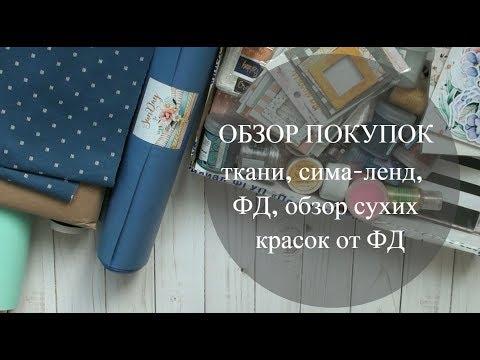 Обзор покупок: ткани, СИМА-ЛЕНД, ФД, обзор сухих красок от ФД