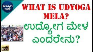 what is udyoga mela?/ ಉದ್ಯೋಗ ಮೇಳ ಎಂದರೇನು?/ udyoga raj/udyoga varte