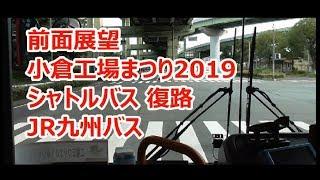 【前面展望】小倉工場まつり シャトルバス復路 JR九州バス