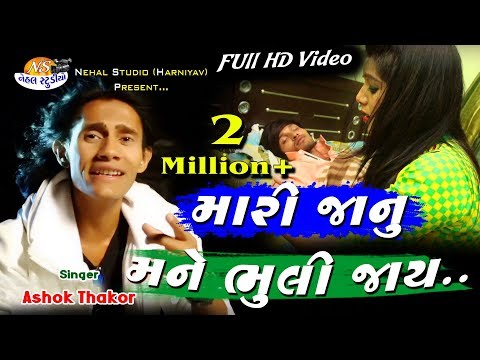 Mari Janu Mane Bhuli Jay... New Song ASHOK THAKOR Full HD Video 2018 {NEHAL STUDIO}