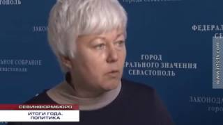 08.01.2017 Итоги 2016 года. Политика